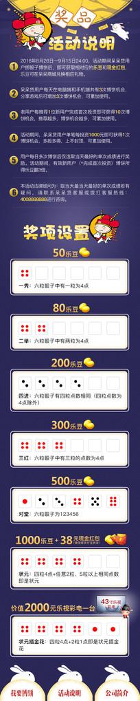 中秋博饼说明手机页面设计