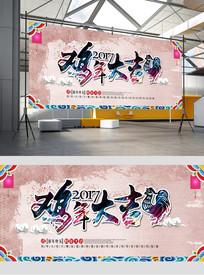 2017鸡年大吉创意矢量海报