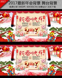 2017新春快乐晚会背景