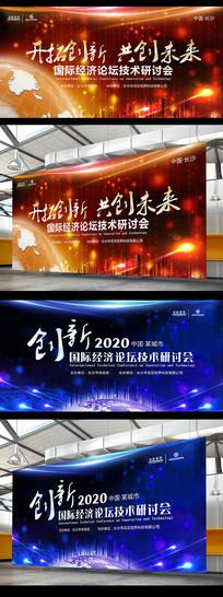 2款大气科技经济活动会议背景