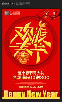 创意欢度春节促销海报
