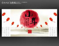 创意中国水墨小年海报招贴