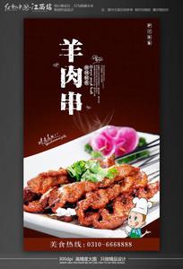 传统美食文化羊肉串海报设计