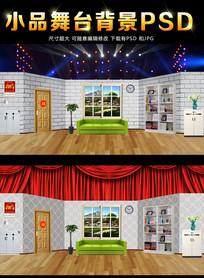 春节晚会小品舞台背景图PSD模板
