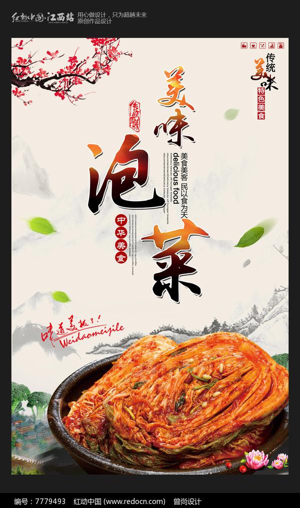 简约美味泡菜美食海报图片