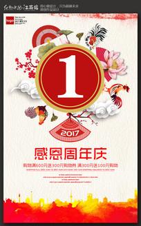 简约中国风1周年庆海报设计