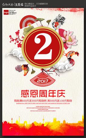 简约中国风2周年店庆海报设计