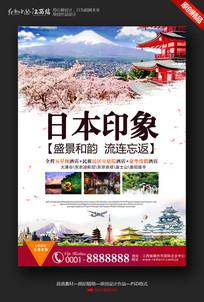 日本印象旅游宣传海报
