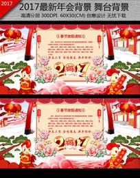 2017春节放假通知海报