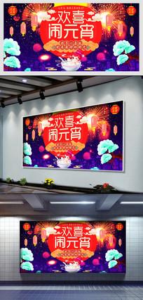 2017鸡年炫酷烟花欢喜闹元宵海报设计