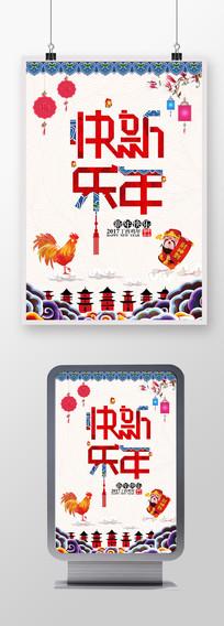 2017鸡年新年快乐春节中国风海报