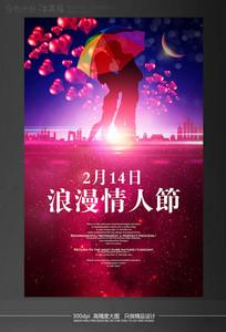 2017年2月14日浪漫情人节海报设计模板