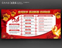 大气2017鸡年春节宣传栏展板下载