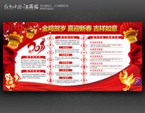 红色大气2017鸡年春节宣传栏展板设计