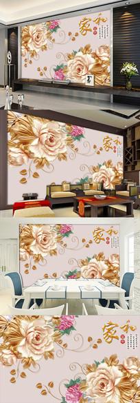家和富贵玉雕牡丹花客厅电视背景墙图片