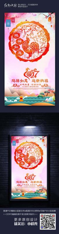 鸡年如意炫彩剪纸时尚新年海报设计