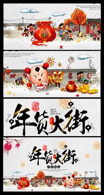 卡通插画年货节促销海报
