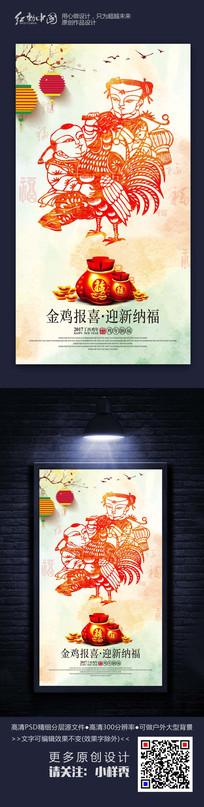 中国风剪纸金鸡报喜节日海报设计素材