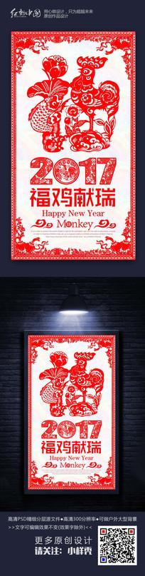 2017福鸡献瑞剪纸创意海报设计
