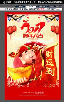 2017恭喜发财鸡年海报设计