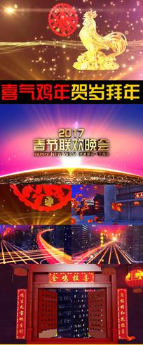 2017鸡年春节贺岁新年晚会片头