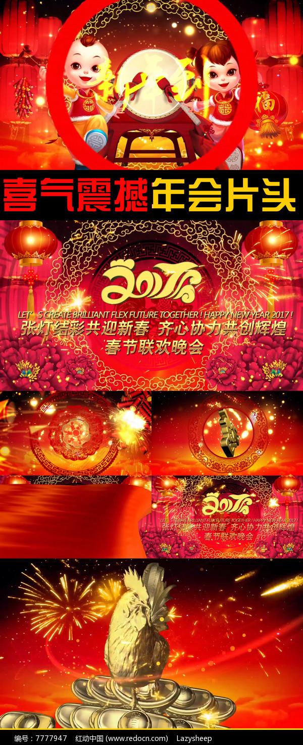 2017鸡年春节联欢晚会ae模板图片