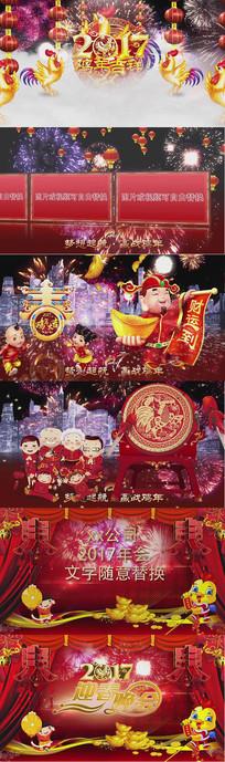 2017鸡年春节晚会大气开场片头拜年视频动画AE模板