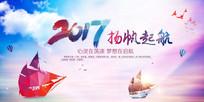 2017鸡年大会论坛晚会舞台背景