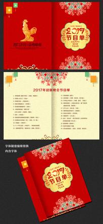 2017鸡年红色喜庆节目单模板