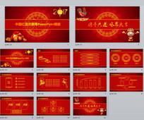 2017鸡年红色中国风新年新春开门红工作计划PPT
