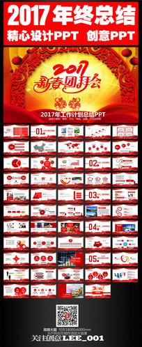 2017鸡年年度表彰大会颁奖盛典PPT模版颁奖典礼PPT模板