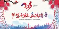 2017鸡年年会春节背景