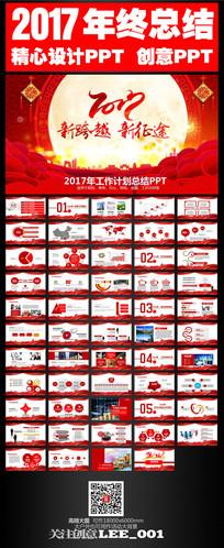 2017鸡年誓狮大会工作计划商务ppt模板