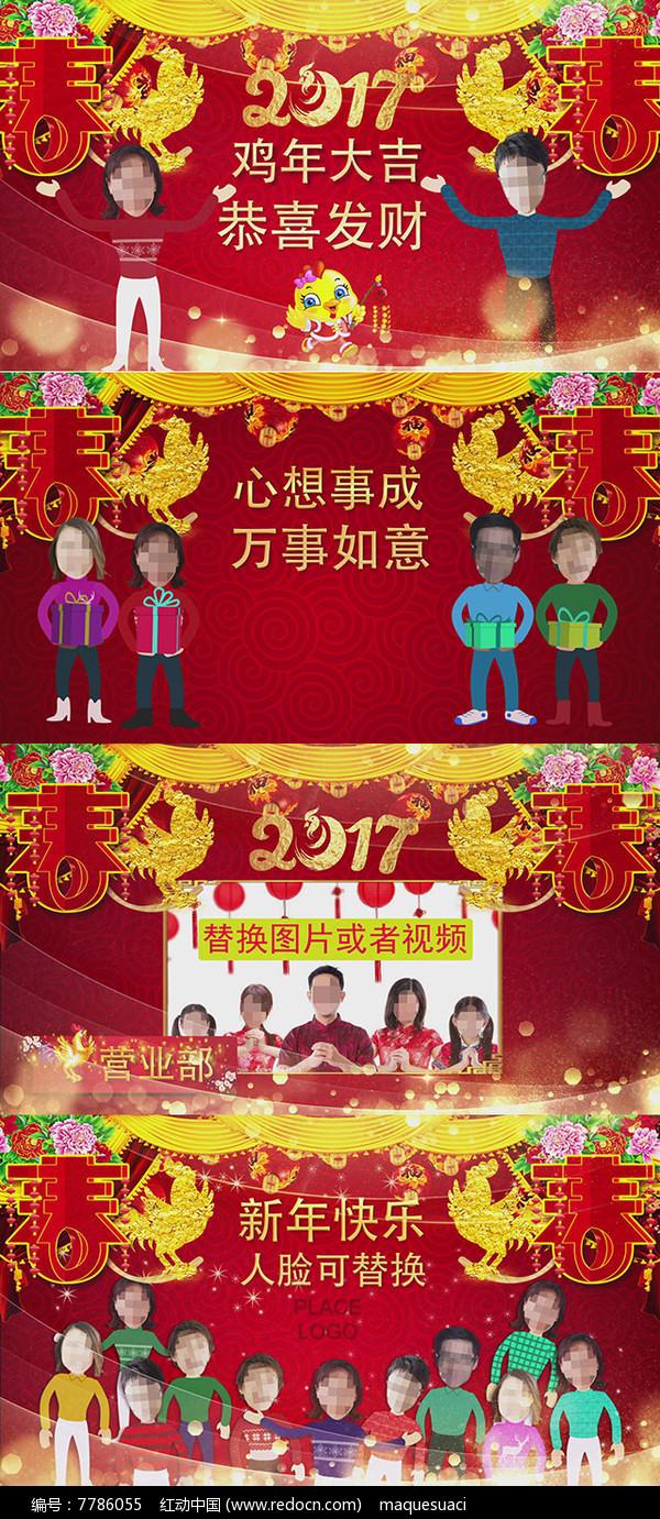 2017鸡年喜庆卡通人物拜年动画AE模板 人脸可替换图片