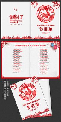 2017鸡年中国风剪纸节目单设计