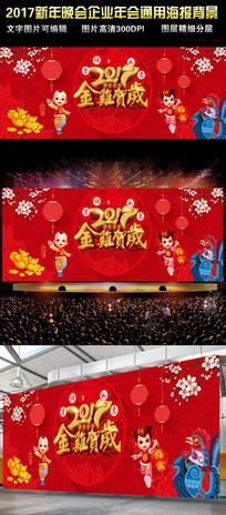 2017金鸡贺岁新年晚会演出企业年会海报背景墙