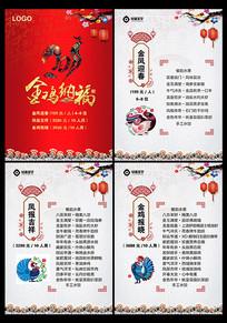 2017年金鸡纳福年夜饭菜单