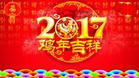 2017新年背景鸡年背景