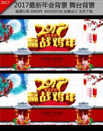2017赢战鸡年春节海报背景