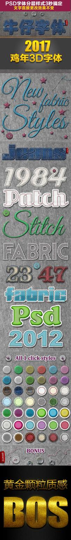 3D金属字体和四十多款缝线字体PS样式
