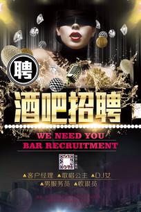KTV酒吧招聘海报