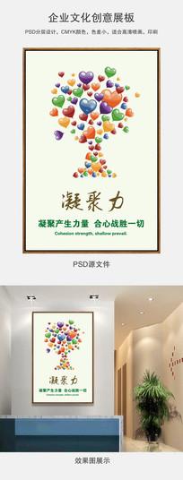 爱心树凝聚力公司标语创意展板