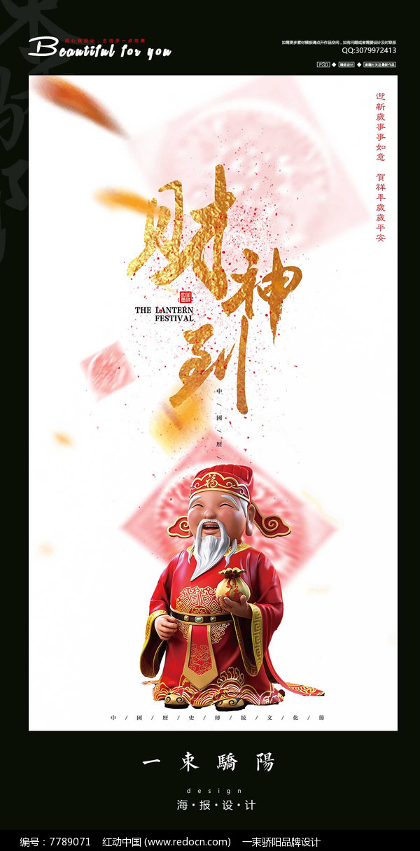 财神到宣传海报设计图片