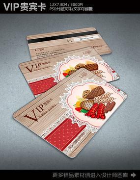餐饮烤肉店VIP会员卡设计模板