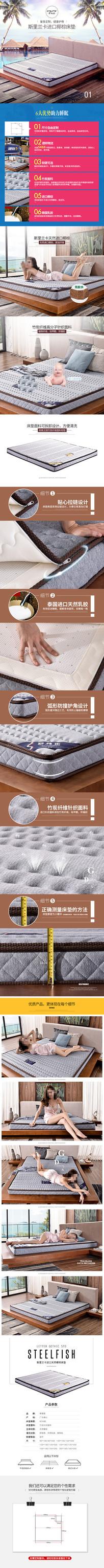 床垫详情页床上用品详情