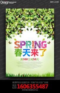 创意春天来了春季促销海报设计