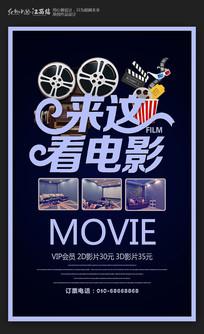 创意电影院宣传海报