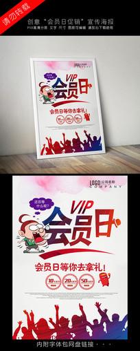 创意会员日促销海报