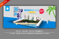 创意卷轴海南印象旅游海报