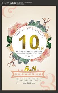 创意水彩10周年庆海报设计